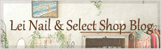 Lei Nail & Select Shop Blog
